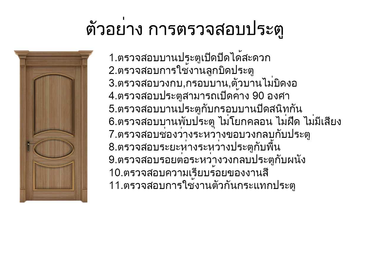 การตรวจสอบประตู,ประตู,ลูกบิดประตู,วงกบ ,รับตรวจบ้าน,รับตรวจคอนโด